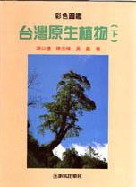 臺灣原生植物 : 彩色圖鑑