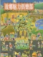 故鄉魅力俱樂部:日本17個社區營造故事