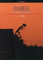鳥國狂:世紀末台北空間文化現象