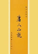 唐人小說 /