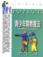 青少年期教養法:成為有效能的父母系統化訓練法