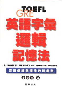 英語字彙邏輯記憶法