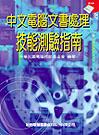 中文電腦文書處理技能測驗指南