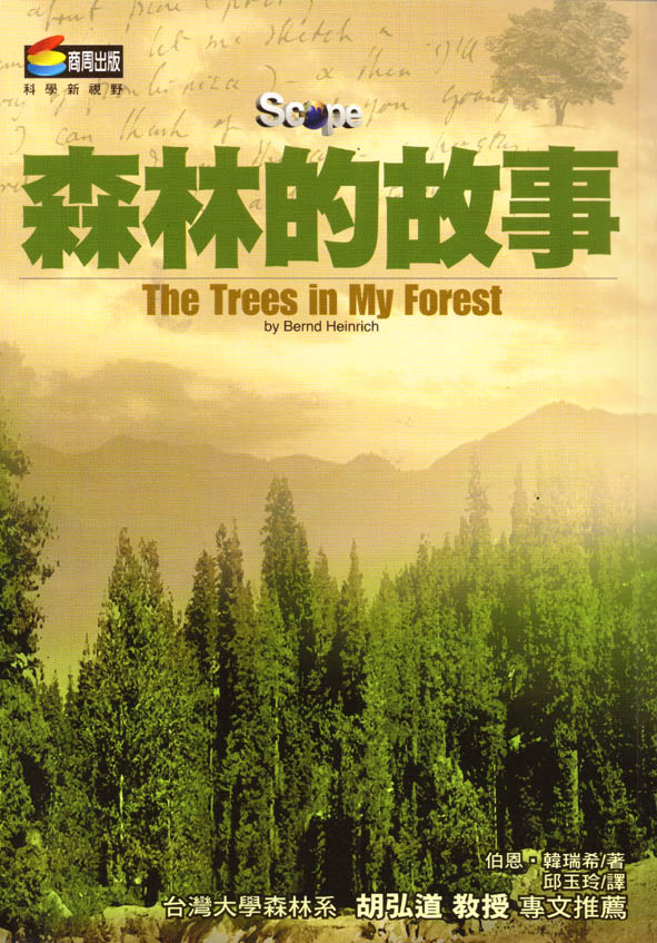 森林的故事 = The trees in my forest. /