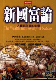 新國富論:人類窮與富的命運