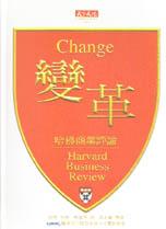 變革=Change