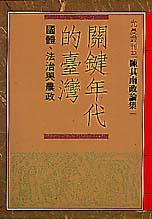 關鍵年代的臺灣 : 國體、法治與農政