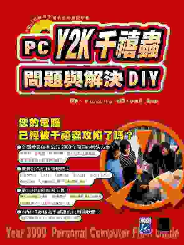 PC Y2K千禧蟲問題與解決DIY