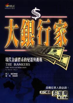 大銀行家:現代金融體系的變遷與挑戰=The Bankers: the next generation