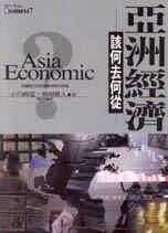 亞洲經濟該何去何從