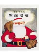 聖誕老公公, 亦名, 聖誕老爸 /