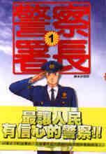 警察署長(1)