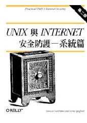 UNIX 與 Internet 安全防護--系統篇 Practical UNIX & Internet Security, 2nd Edition