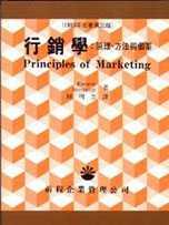 行銷學:原理⋅方法與個案