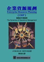 企業資源規劃(ERP):動態的作業管理