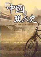 「中國」現代史:中共建國五十年的驗證與展望