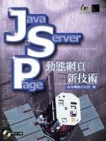 JSP動態網頁新技術