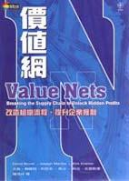 價值網:改造組織流程、提升企業獲利
