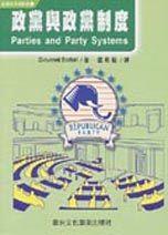 政黨與政黨制度