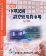 圖解中華民國證券暨期貨市場:九十年版