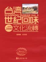 台灣世紀回味:文化流轉