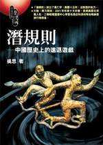 潛規則:中國歷史上的進退遊戲