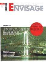 日本流行文化在台灣與亞洲