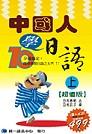 中國人學日語(上冊):超值版(書+4CD)