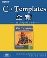 C++ Templates全覽