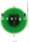書.裝幀 = Book design