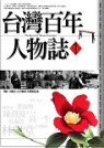 台灣百年人物誌. The record of Taiwan great men /
