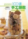 孟老師的100道手工餅乾 Home-made Cookie