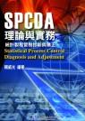 SPCDA理論與實務---統計製程管制診斷與矯正