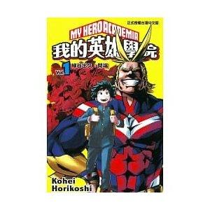 《我的英雄學院劇場版:英雄新世紀》