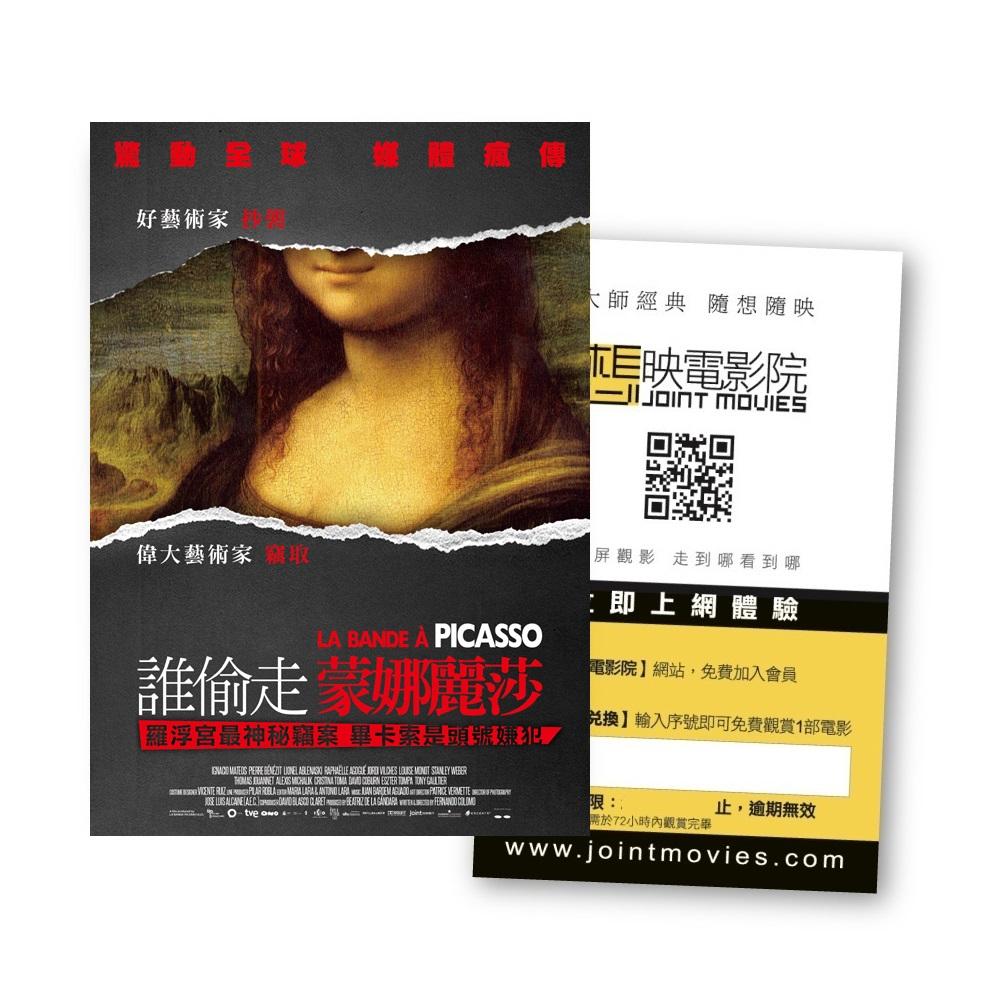 《失竊神畫:卡拉瓦喬》雙人套票