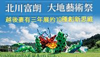 北川富朗大地藝術祭