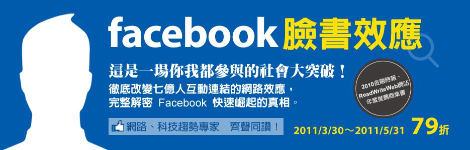 facebook臉書效應:從0到7億的串連