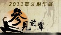 博客來2011華文創作展