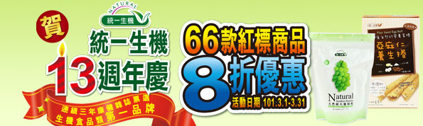 統一生機~13周年慶66款商品8折~ 101.3.1~3.31