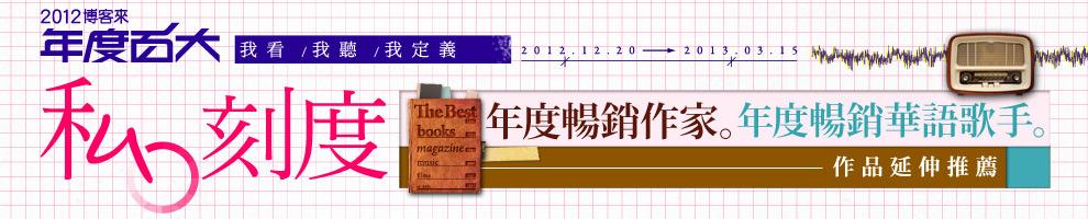 2012博客來年度百大~年度暢銷作家/年度華語歌手