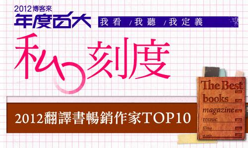 2012翻譯書bn