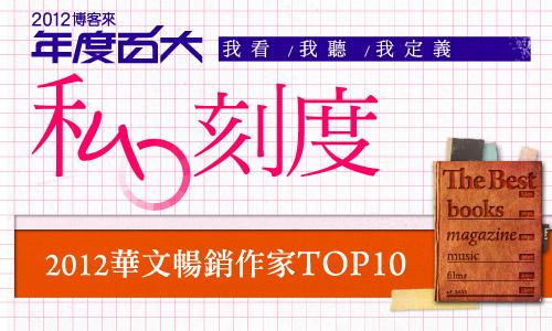 華文暢銷作家banner