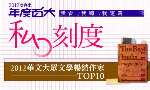 2012華文大眾BN