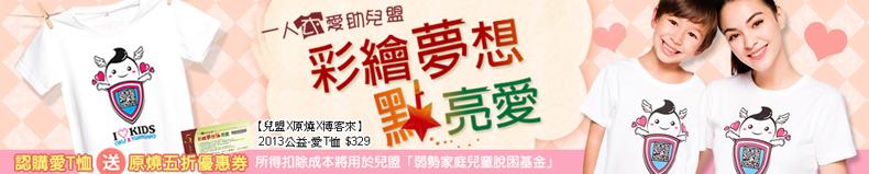 【兒盟X原燒X博客來】2013公益-愛T恤