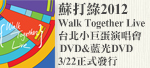 �p���J�û��OĬ���񪺶}�l�C2012�uWalk Together Live�v