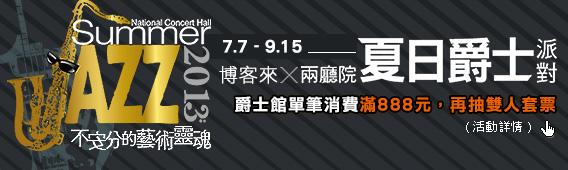2013 Summer Jazz 夏日爵士派對