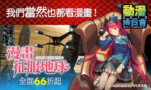 2013漫博會banner