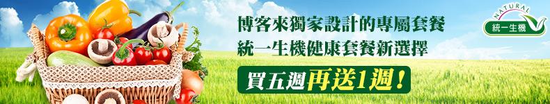 有機小麥   如何培植有機小麥草與製作回春水  【統一生機】小麥草有抑制癌細胞滋生的功效???(神奇的小麥草)