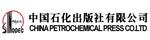 中國石化出版社