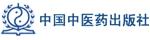 中國中醫藥出版社
